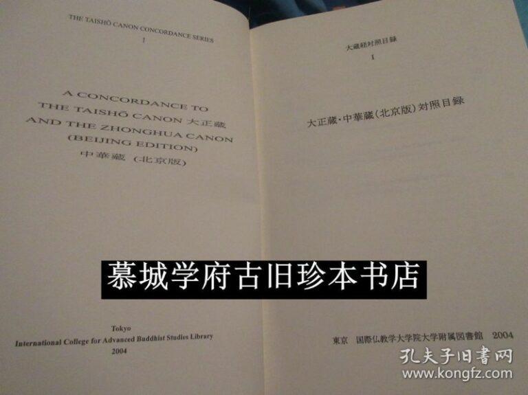   A Concordance to the Taisho Canon and the Zhonghua Canon