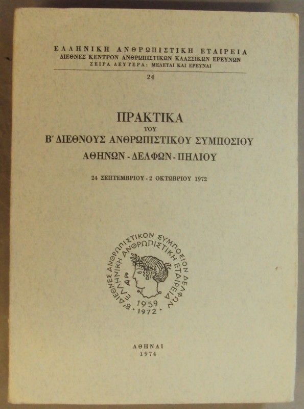 | Proceedings of the 2nd International Humanistic Symposium at Athens
