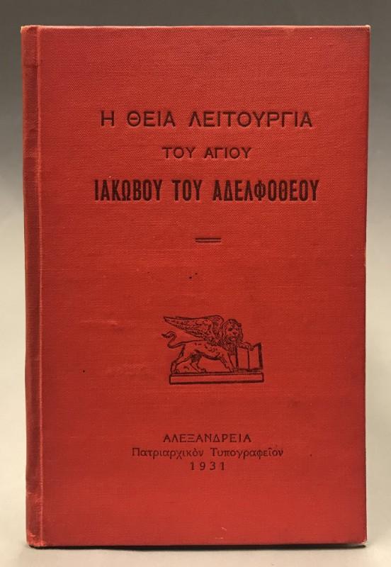 | Die göttliche Liturgie des heiligen Jakobus von Delphi.