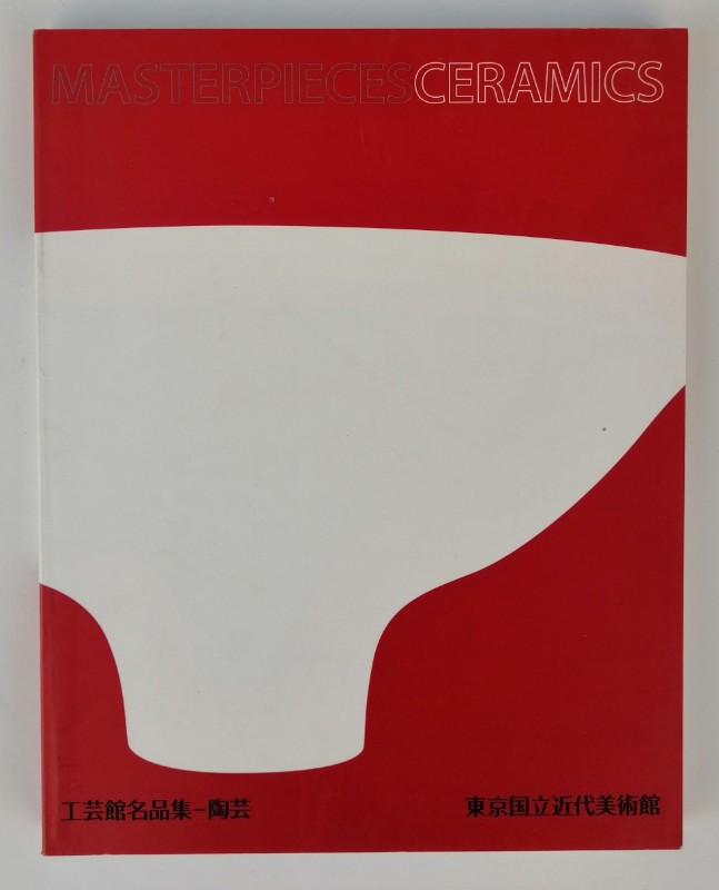 The National Museum of Modern Art (Ed.) Ceramics. Masterpieces from ther Crafts Gallery Collection